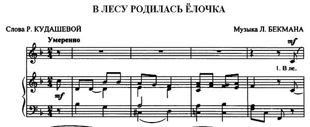 В лесу родилась ёлочка ноты для скрипки